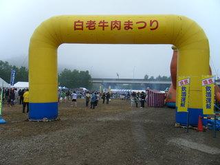2011_06050811120030.JPG