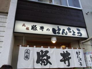 ぱんちょう.JPG