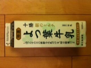 よつ葉牛乳.jpg