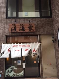 小樽ラーメン 2.jpg