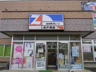 木戸商店.JPG