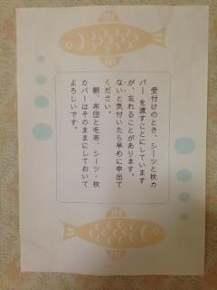 民宿ランプ.jpg