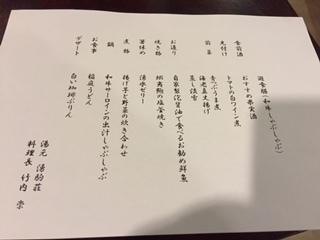 湧駒荘 おしながき.jpg